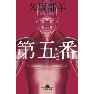 第五番 無痛II 電子書籍版 / 著:久坂部羊 ebookjapan