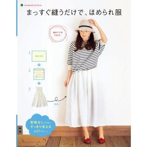 まっすぐ縫うだけで、ほめられ服 電子書籍版 / 編:新星出版社編集部|ebookjapan