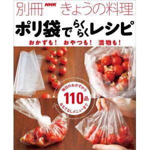 ポリ袋でらくらくレシピ おかずも!おやつも!漬物も! 電子書籍版 / NHK出版(編)