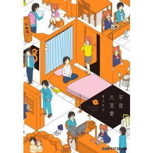宇宙大恋愛 2 電子書籍版 / 著者:まことじ ebookjapan