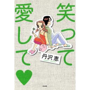 【初回50%OFFクーポン】笑って愛して 電子書籍版 / 丹沢恵 ebookjapan