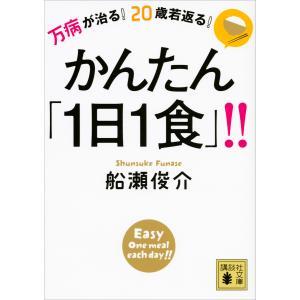 万病が治る! 20歳若返る! かんたん「1日1食」!! 電子書籍版 / 船瀬俊介|ebookjapan