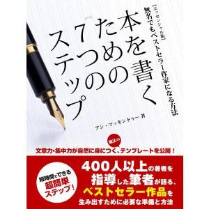 本を書くための7つのステップ -無名でもベストセラー作家になる方法- 【エッセンシャル版】 電子書籍版 / 著:アン・マッキンドゥー|ebookjapan