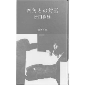 四角との対話 電子書籍版 / 著:松田松雄 ebookjapan