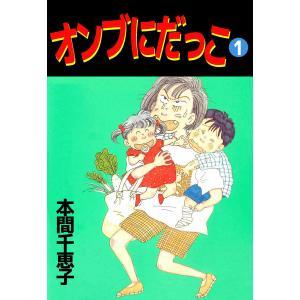 オンブにだっこ (1) 電子書籍版 / 本間千恵子 ebookjapan