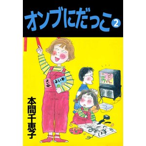 オンブにだっこ (2) 電子書籍版 / 本間千恵子 ebookjapan