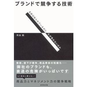 ブランドで競争する技術 電子書籍版 / 河合拓