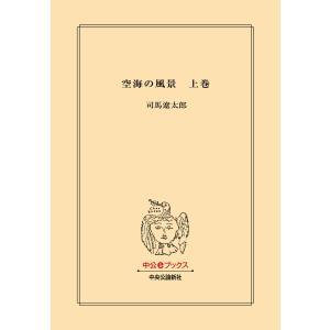 空海の風景 上巻 (改版) 電子書籍版 / 司馬遼太郎 著