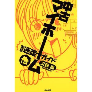 中古マイホーム完全迷走ガイド 電子書籍版 / 又野尚