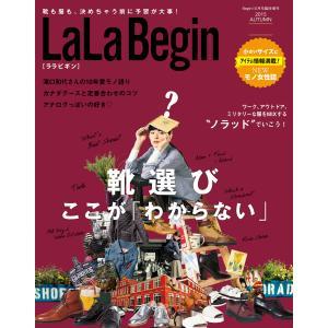 LaLa Begin 2015 AUTUMN(Begin2015年10月号臨時増刊) 電子書籍版 / LaLa Begin編集部 ebookjapan