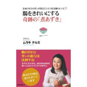 腸をきれいにする 奇跡の「煮あずき」 (余命3カ月のガンが消えた1日1食奇跡のレシピ2) (KKロングセラーズ) 電子書籍版 / 著:ムラキテルミ|ebookjapan