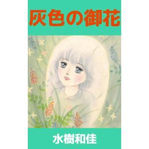 灰色の御花 電子書籍版 / 水樹和佳子|ebookjapan