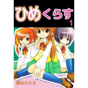 ひめくらす (1) 電子書籍版 / 藤凪かおる ebookjapan
