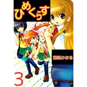 ひめくらす (3) 電子書籍版 / 藤凪かおる ebookjapan
