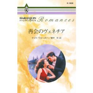再会のヴェネチア 電子書籍版 / ケイト・ウォーカー 翻訳:愛甲玲|ebookjapan