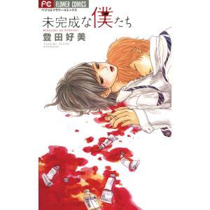 未完成な僕たち 電子書籍版 / 登田好美 ebookjapan
