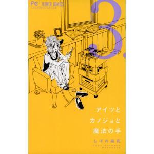 アイツとカノジョと魔法の手 (3) 電子書籍版 / しばの結花 ebookjapan