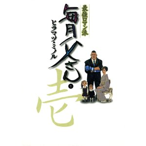 最強ロマン派 毎月父さん (1) 電子書籍版 / ヒラマツ・ミノル|ebookjapan