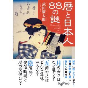 【初回50%OFFクーポン】暦と日本人88の謎 電子書籍版 / 武田櫂太郎|ebookjapan