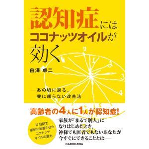認知症にはココナッツオイルが効く あの頃に戻る、薬に頼らない改善法 電子書籍版 / 著者:白澤卓二|ebookjapan