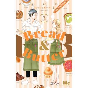 【初回50%OFFクーポン】Bread&Butter (3) 電子書籍版 / 芦原妃名子|ebookjapan