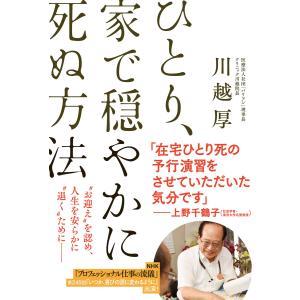 ひとり、家で穏やかに死ぬ方法 電子書籍版 / 川越厚