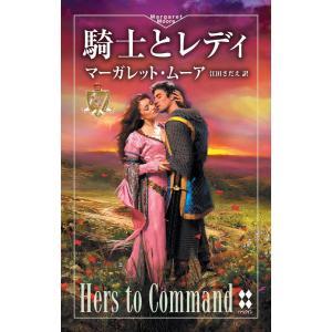 【初回50%OFFクーポン】騎士とレディ 電子書籍版 / マーガレット・ムーア 翻訳:江田さだえ|ebookjapan