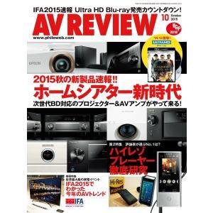 月刊 AVレビュー 2015年10月号 電子書籍版 / 月刊 AVレビュー編集部|ebookjapan