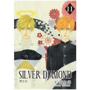 SILVER DIAMOND (11) 電子書籍版 / 杉浦志保|ebookjapan
