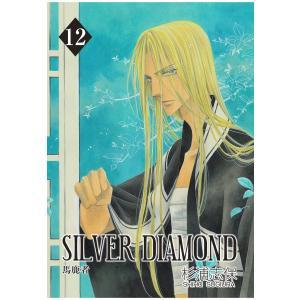 SILVER DIAMOND (12) 電子書籍版 / 杉浦志保|ebookjapan