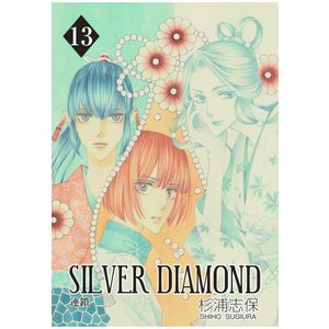SILVER DIAMOND (13) 電子書籍版 / 杉浦志保|ebookjapan