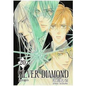SILVER DIAMOND (20) 電子書籍版 / 杉浦志保|ebookjapan