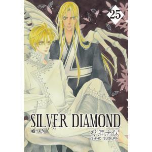 SILVER DIAMOND (25) 電子書籍版 / 杉浦志保|ebookjapan