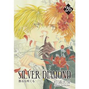 SILVER DIAMOND (26) 電子書籍版 / 杉浦志保|ebookjapan