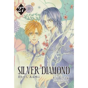 SILVER DIAMOND (27) 電子書籍版 / 杉浦志保|ebookjapan