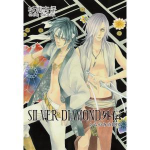 SILVER DIAMOND 外伝 電子書籍版 / 杉浦志保|ebookjapan