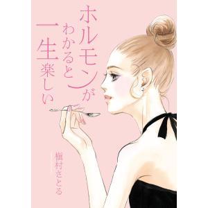 ホルモンがわかると一生楽しい 電子書籍版 / 著者:槇村さとる|ebookjapan