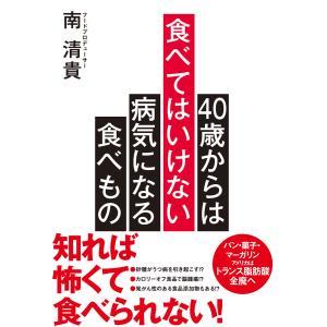 【初回50%OFFクーポン】40歳からは食べてはいけない 病気になる食べもの 電子書籍版 / 著者:...