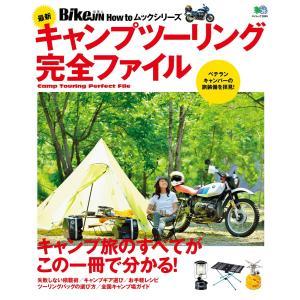 エイ出版社のバイクムック 最新キャンプツーリング完全ファイル 電子書籍版 / エイ出版社のバイクムック編集部|ebookjapan