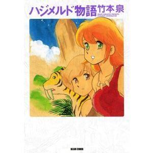 ハジメルド物語 電子書籍版 / 著者:竹本泉|ebookjapan