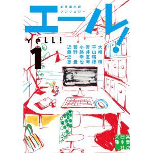エール!(1) 電子書籍版 / 大崎 梢/平山瑞穂/青井夏海/小路幸也/碧野 圭/近藤史恵|ebookjapan