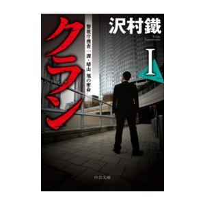 クランI 警視庁捜査一課・晴山旭の密命 電子書籍版 / 沢村鐵 著|ebookjapan