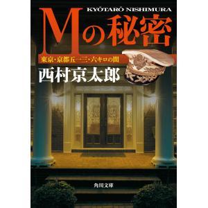 Mの秘密 東京・京都五一三.六キロの間 電子書籍版 / 著者:西村京太郎|ebookjapan