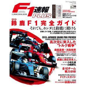 【初回50%OFFクーポン】F1速報PLUS VoL.39 電子書籍版 / F1速報PLUS編集部|ebookjapan