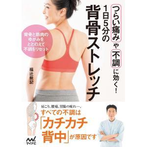 1日5分の背骨ストレッチ つらい痛みや不調に効く! 電子書籍版 / 著:福辻鋭記 ebookjapan