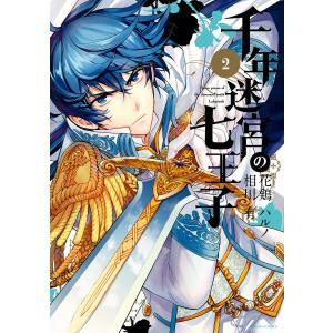 千年迷宮の七王子 Seven prince of the thousand years Labyrinth (2) 電子書籍版|ebookjapan