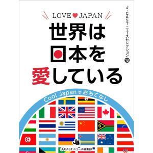 【初回50%OFFクーポン】LOVE JAPAN 世界は日本を愛している 電子書籍版 / J-CASTニュース編集部|ebookjapan