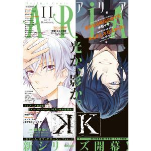 ARIA 2015年11月号[2015年9月28日発売] 電子書籍版 / ARIA編集部|ebookjapan