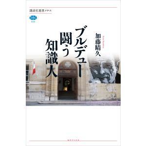 ブルデュー 闘う知識人 電子書籍版 / 加藤晴久