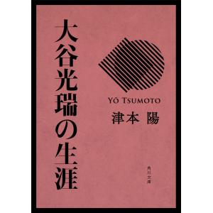 大谷光瑞の生涯 電子書籍版 / 著者:津本陽|ebookjapan